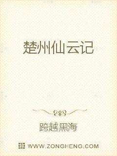 楚州仙云记